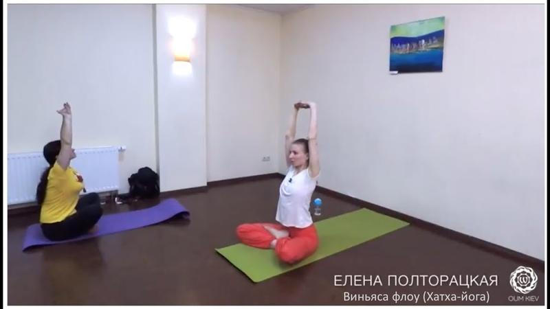 Виньяса флоу (Хатха-йога) | Елена Полторацкая