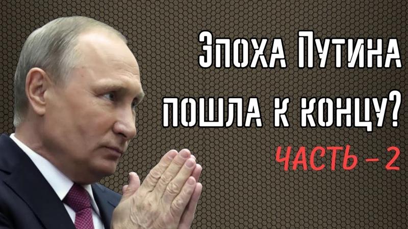 Россия без Путина – что ждёт Россию в будущем? Экспертное мнение (продолжение)