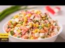 ВЕСЕННИЙ САЛАТ за 5 минут. Рецепт салата с крабовыми палочками ✧ ГОТОВИМ ДОМА с Оксаной Пашко