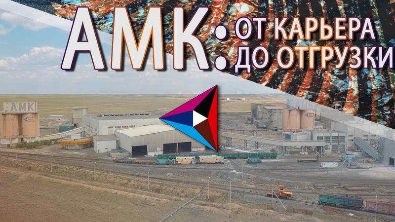 Актюбинская медная компания Производство концентрата От карьера до отгрузки