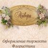 Айвори-свадебное оформление,выездная регистрация