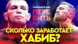 Отец Хабиба смеётся над борьбой Конора: Мы его задушим, когда надо. UFC 229