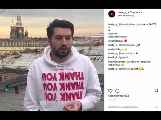 Артём Балаев («О, да! Еда!», AFW) о проекте Taste X