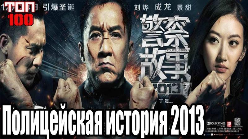 Полицейская история 2013 / Police Story 2013 / Jing Cha Gu Shi 2013 (2014).ТОП-100. Трейлер