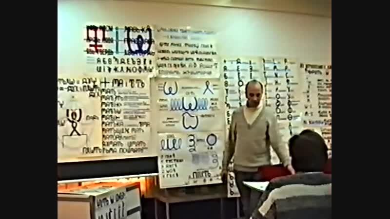 Обзорная лекция по ВсеЯСветной Грамоте 1994 год