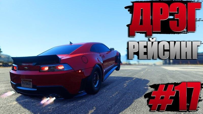 Need for Speed Payback Прохождение 17 - Дрэг-рейсинг - Алмазный квартал - Chevrolet Camaro