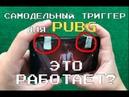 Триггеры для PUBG из Фольги Скотча и Кредитки Своими Руками Trigger ПУБГ
