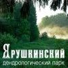 Ярушкинский Дендропарк
