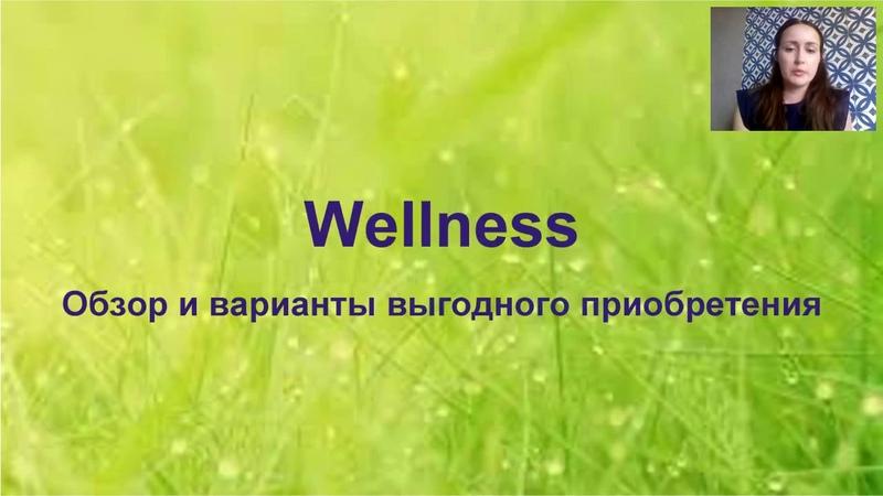 Wellness. Обзор и варианты выгодного приобретения