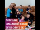 Мать-героиня из Дагестана