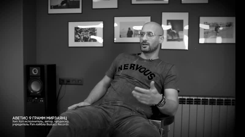 FIRM Ekaterinburg - хип-хоп исполнитель, автор, продюсер, учредитель Рэп-лэйбла Bustazz Records Аветис 9 Грамм Мирзаянц