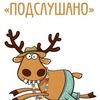 Подслушано_Подгорная