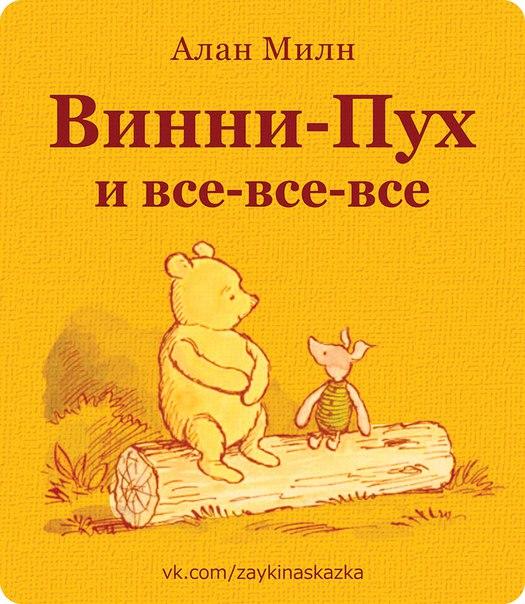 Алан Милн «Винни-Пух и все-все-все»