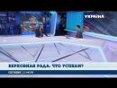 Вадим Новинский прокомментировал итоги работы 8 сессии Верховной Рады