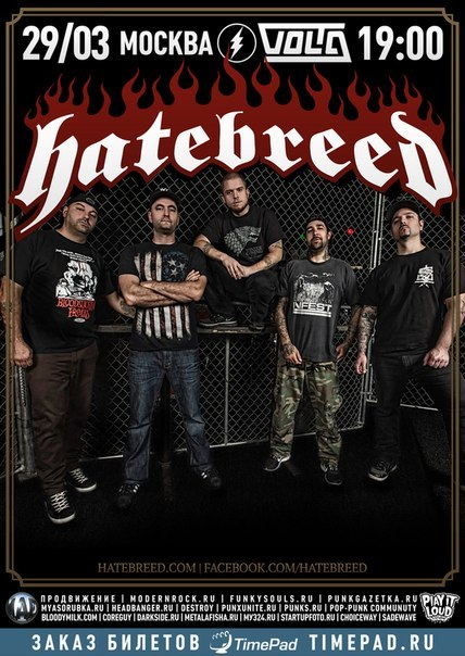 Афиша Тамбов Автобусный тур из Тамбова на HATEBREED (мск)