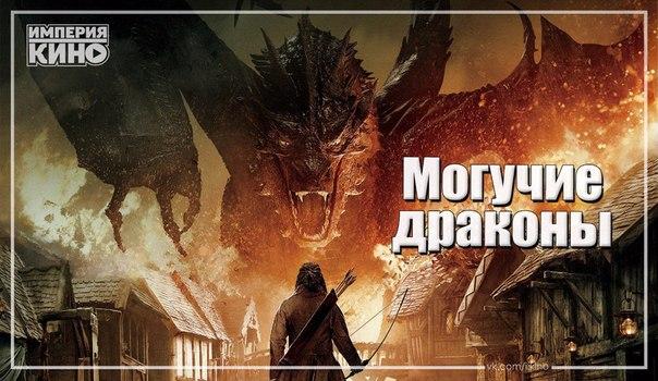 10 захватывающих фэнтезийных фильмов о могучих драконах.