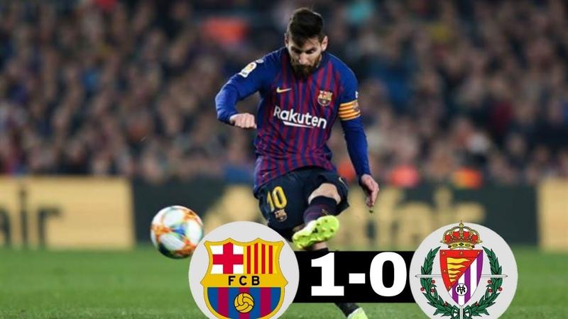 Барселона - Реал Вальядолид 1:0 Обзор матча / МЕССИ не забил пенальти