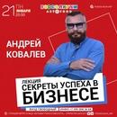 Андрей Ковалев фото #38