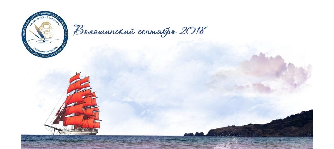 В Коктебеле объявлены победители Волошинского конкурса 2018
