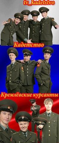 смотреть hd кремлевские курсанты