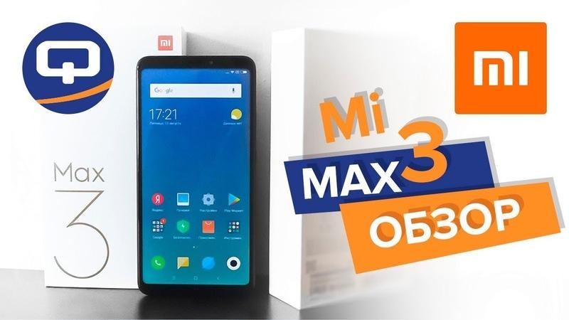 Обзор Xiaomi Mi Max 3. Плюсы, минусы, особенности / QUKE.RU /