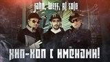 Jahn, ШЕFF, Al Solo - Хип-хоп с именами! (#РР)