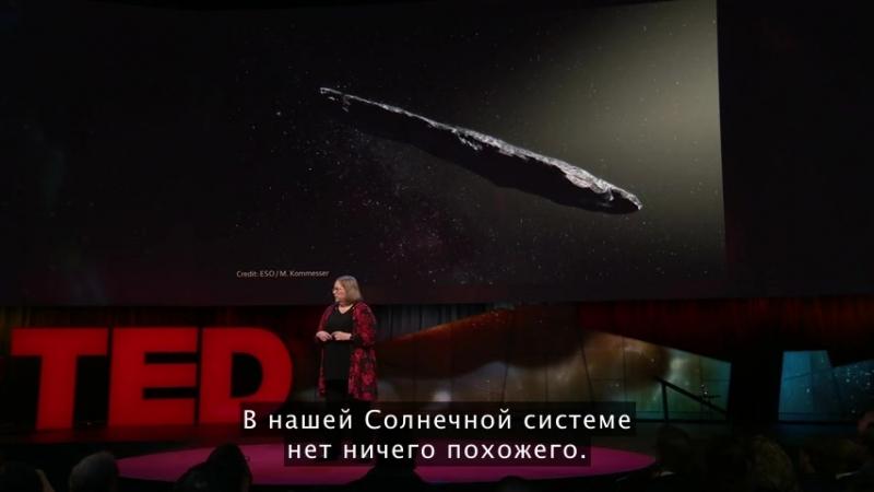 Карен Дж. Мич   TED2018 История Оумуамуа, гостя из другой звёздной системы