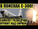 В поисках С 300 Самолёт разведчик США три дня описывает круги над Российскими базами в Сирии
