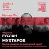 14 АВГУСТА! StandUp Store Moscow. МАНИМАЙК