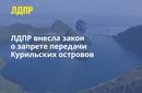 Владимир Жириновский фото #30
