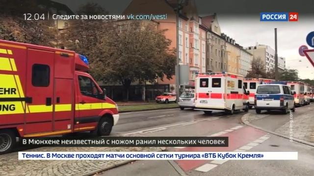 Новости на Россия 24 • Велосипедист ездит по Мюнхену и режет людей