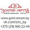 Ювелирная сеть «Золотая мечта»