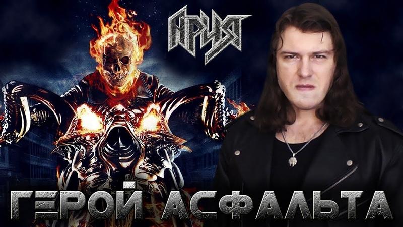 Герой Асфальта - Ария - Кавер - Светослав Волков
