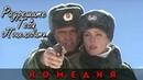 Супер комедия! Разрешите тебя поцеловать Русские комедии, фильмы онлайн