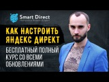 Яндекс Директ. Полный бесплатный Интенсив 2017 – как настроить Яндекс Директ Поиск + РСЯ
