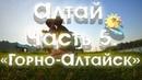 Алтай 2018 часть 5 Горно Алтайск