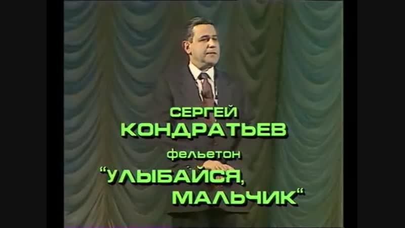 Е. Петросян - фельетон Улыбайся мальчик