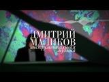 Дмитрий Маликов. Инструментальная музыка