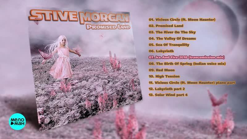 Stive Morgan - Promised Land (Альбом 2018 г)