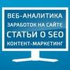 SEO, монетизация сайта, контент-маркетинг