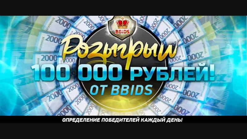 Разыгрываем 100 000 рублей от BBIDS! Успей принять участие!