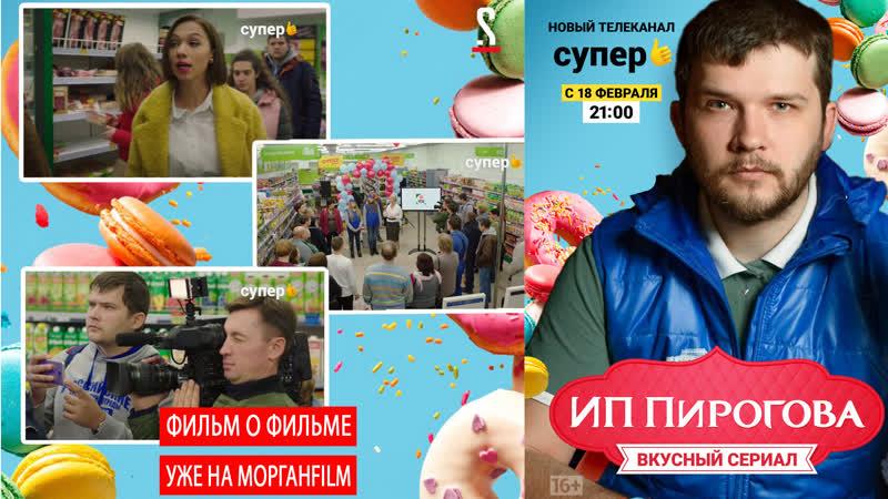 Александр Мазаев - ИП Пирогова - Фильм о фильме