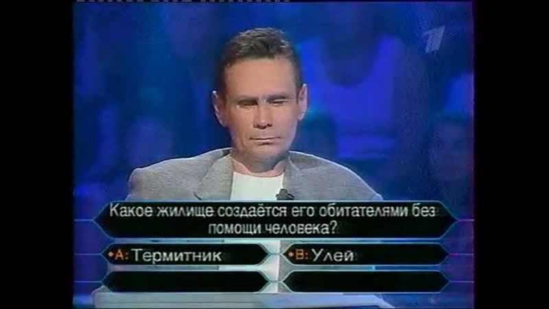 Кто хочет стать миллионером (13.10.2001)