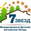 Международный Детский Лагерь «7звезд»