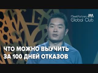 [ted] jia jiang / что я выучил за 100 дней отказов