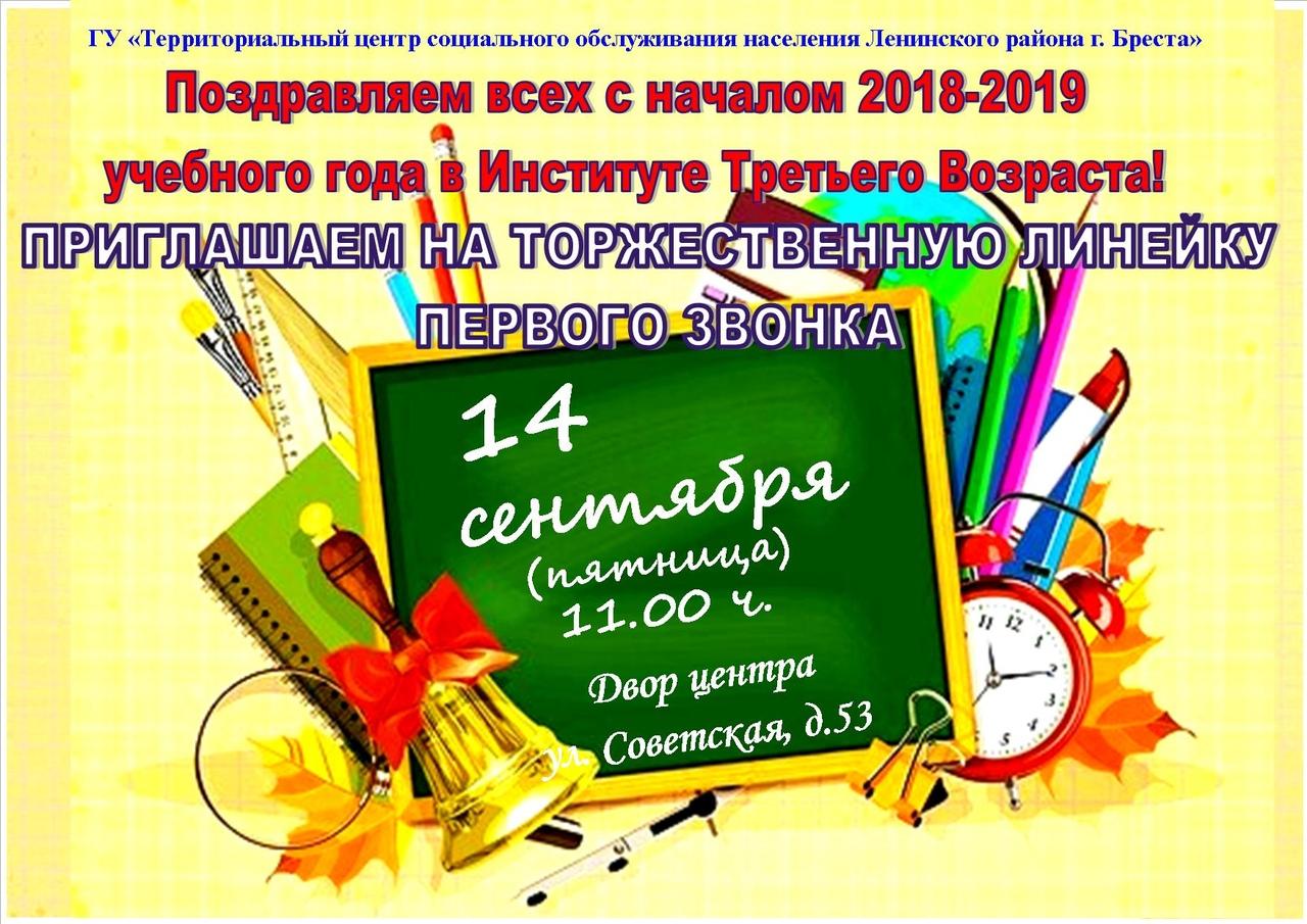 Мероприятия в городе Бресте с 10 по 16 сентября 2018 года