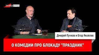 Дмитрий Пучков и Егор Яковлев о комедии про блокаду