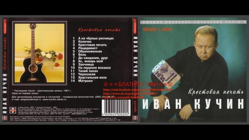 Сборник Иван Кучин «Крестовая печать» 1998