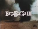 Бумбараш ( истерн комедия .1971 )