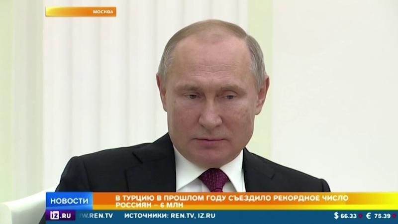 Путин отметил активное сотрудничество РФ и Турции в решении сирийского вопроса